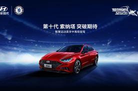 传奇球星面对面—北京现代燃启蓝军回忆之旅