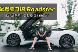绝版!200万最拉风的插混跑车,试宝马i8 Roadster