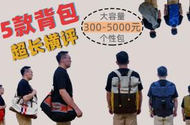 300到5000元不等,盘点郭队的15款实用型背包