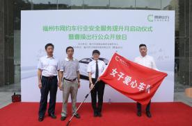 曹操出行福州举办公众开放日 打造女子爱心车队