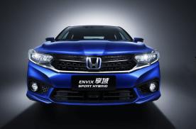 新车快讯|本田享域锐·混动13.99万起售,油耗低至4L