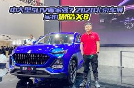 中大型SUV哪家强?2020北京车展实拍思皓X8,强在哪里