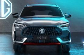 第三代设计语言预售9.98万元起MG领航将于10月27日上市