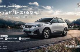 购车礼品超多,东风标致4008 PHEV 4WD刚上市就爆火