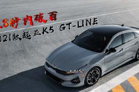 2021款起亚K5-GT-LINE