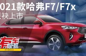 配置再升级 2021款哈弗F7/F7x联袂上市售11.18万