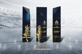 """宇尘说车│ 上汽宁德工厂荣获""""2020中国标杆智能工厂"""""""