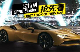 双涡轮V8三电机!最强量产法拉利SF90 Spider抢先看