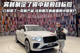 宾利制定碳中和目标后,立刻带来新产品给喜欢新能源的中国客户
