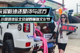 玩泥豁沙还是诗与远方 小姐姐体验北京越野懂咖文化节