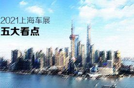 汽车品评 | 悬念重重新局面 梳理2021上海车展五大看点