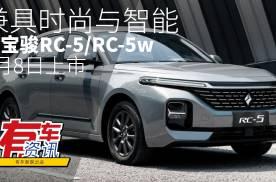 兼具时尚与智能 新宝骏RC-5/RC-5w将于8月8日上市
