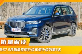 买百万SUV,一定要看宝马X7!销量在同价位车型位列第6名