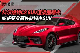 科尔维特C8 SUV渲染图曝光 或将变身高性能纯电SUV