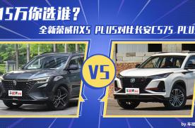 全新荣威RX5 PLUS对比长安CS75 PLUS 15万你选谁?