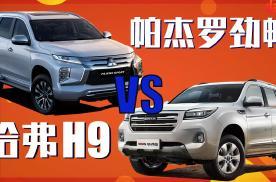 《胖哥选车》哈弗H9与帕杰罗劲畅,家用、自驾应该怎么选?