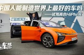 中国人能制造世界上最好的车吗?——试驾高合HiPhi X