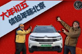 大年初五 塑料兄弟带你体验年味北京