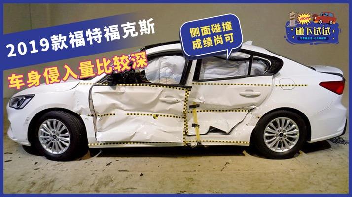 2019款福特福克斯侧面碰撞成绩尚可,车身侵入量比较深