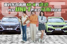 面对东风本田XR-V的诱惑 长安UNI-T靠实力征服纠结症