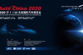 这个周六开幕,2020北京国际汽车展展位图来了!