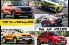 年轻人第一台车 小型合资SUV销量Top5推荐