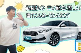 售17.68-18.68万 起亚K3 EV新车型上市