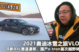 2021奥迪冰雪之旅,新A4L冰面漂移,首试国产e-tron