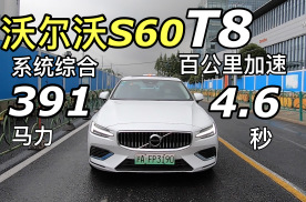 谁说沃尔沃不运动?全新沃尔沃S60 T8试驾评测!