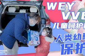 《胖哥试车》WEY VV6儿童呵护版 开启人类幼崽保护
