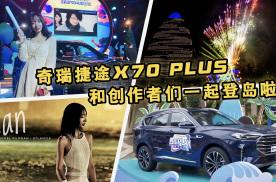 77000块买中型SUV,捷途X70 PLUS真香?