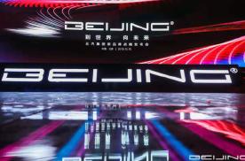 """BEIJING品牌正式发布 翻开以""""合""""应""""变""""的划时代篇章"""