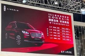 2021重庆车展 | 售24.68万元起 2022款林肯冒险家上市