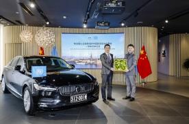 沃尔沃向联合国工业发展组织中国办事处交付S90一号公务用车