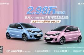 售价2.98万起 长安奔奔E-Star国民版正式上市