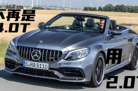 豆车一分钟:奔驰C AMG不再使用4.0T V8,轻混+2t