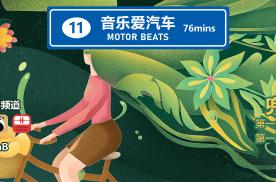 音乐爱汽车#011 来啊!兜风去啊!