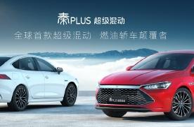全球首款超级混动轿车,秦PLUS颜值和实力兼具