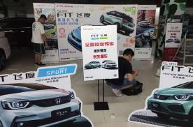 销售太火爆 今年订车明年提 广本飞度将于8月28日上市