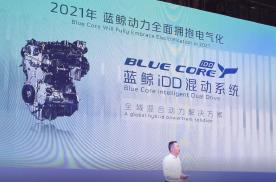 长安汽车发布混动动力系统,首款搭载蓝鲸iDD车型下半年上市