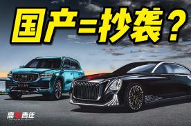 国产车设计不输合资是真的吗?哪样的才叫中国风?