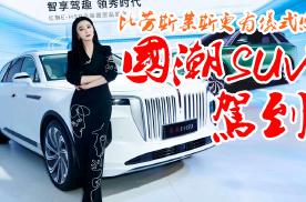国产顶级豪华品牌出品的SUV了解一下?