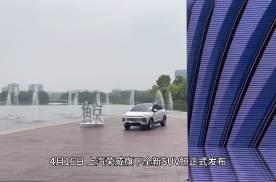"""什么样的SUV才能称得上""""鲸""""艳 荣威鲸正式亮相"""