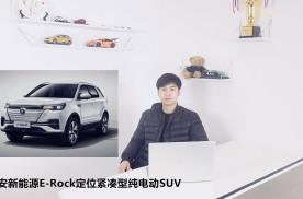 长安新能源E-Rock定位紧凑型纯电动SUV