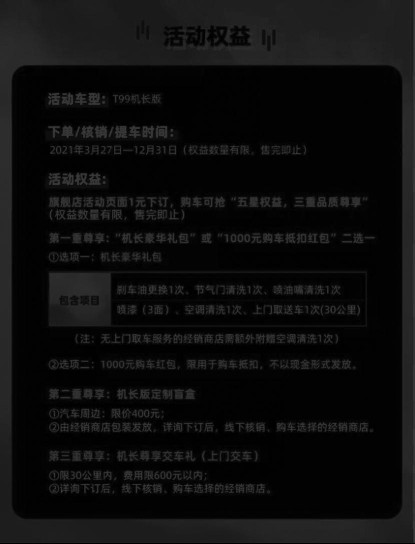 【新闻稿】 尊享五星品质,奔腾T99机长版重新定义旗舰座驾1023.png