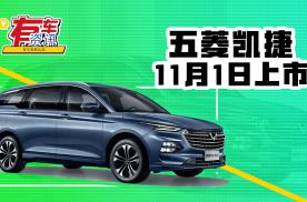 预售8.98万起 定位紧凑MPV 五菱凯捷将于11月1日上市