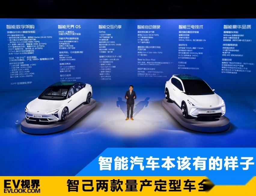 智能汽车本该有的样子 智己两款量产定型车全球首发