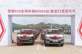 设计换新,7座神车回归,宝骏530实现销量逆袭