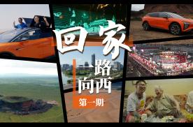 把一台70万的中国电动车开到西北老家是什么体验?