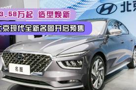 北京现代全新名图开启预售,13.58万起,造型焕新